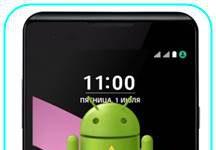 LG X Style sıfırlama sonrası Gmail ekranını geçme